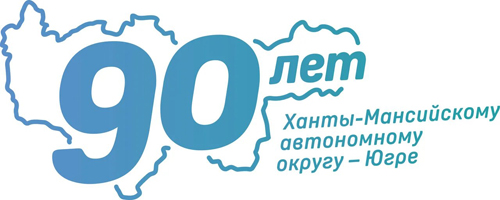 Логотип 90 лет ХМАО RGB градиент